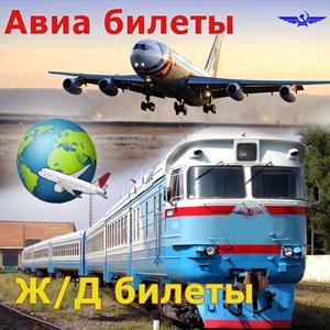 Авиа- и ж/д билеты Ардатова