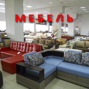 Магазины мебели Ардатова