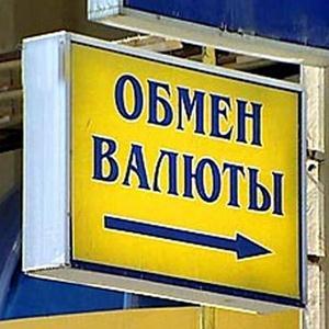 Обмен валют Ардатова