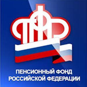 Пенсионные фонды Ардатова
