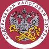 Налоговые инспекции, службы в Ардатове