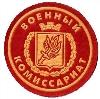 Военкоматы, комиссариаты в Ардатове