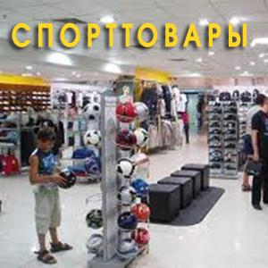 Спортивные магазины Ардатова