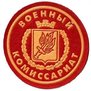 Военкоматы, комиссариаты Ардатова